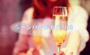 シャンパン交渉術